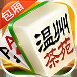 茶苑手机棋牌游戏平台