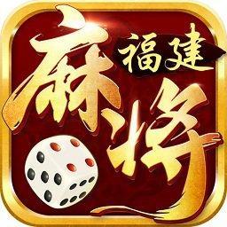 福建麻将扑克合集