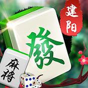 建阳麻将扑克移动棋牌游戏