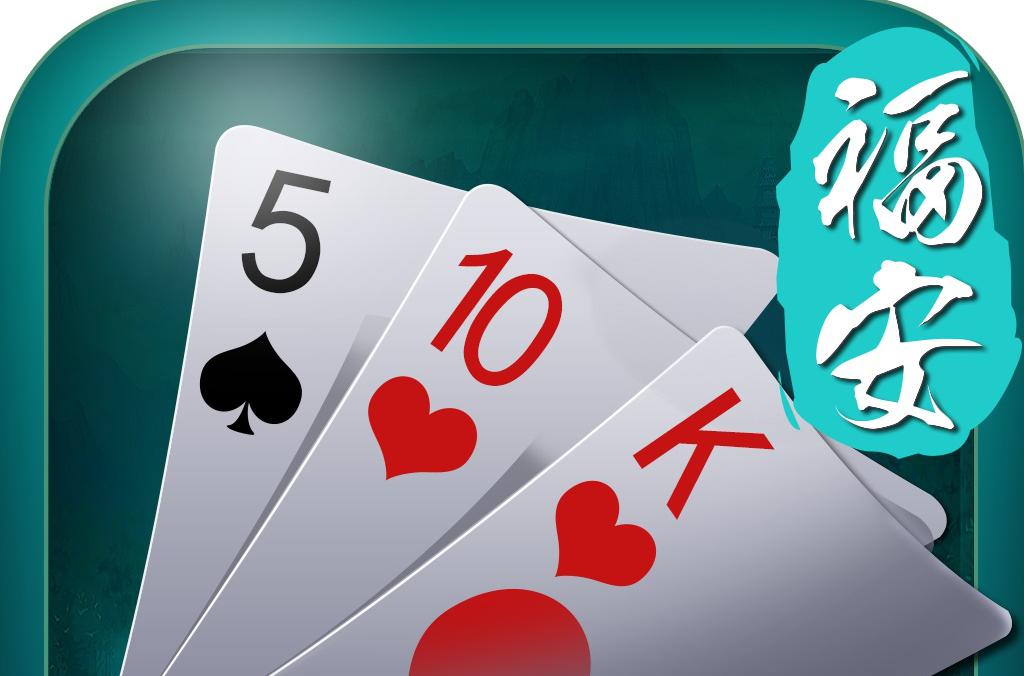 福安五十K扑克棋牌游戏合集