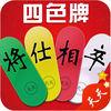 福州四色扑克移动棋牌游戏合集