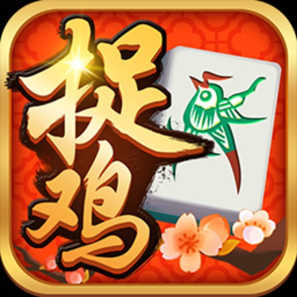 边锋贵州捉鸡麻将扑克移动棋牌