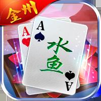 水鱼游戏扑克移动棋牌游戏合集